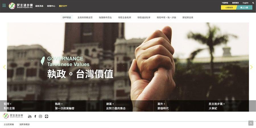 民進黨官網等台網站疑被封鎖