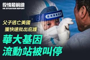 【4.26役情最前線】華大基因流動站被叫停