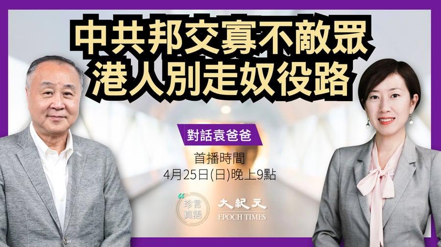 【珍言真語】袁弓夷:中共邦交寡不敵眾  港人別走奴役路