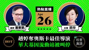 【珍言真語】潘東凱:趙婷奪奧斯卡最佳導演  華大基因流動站被叫停