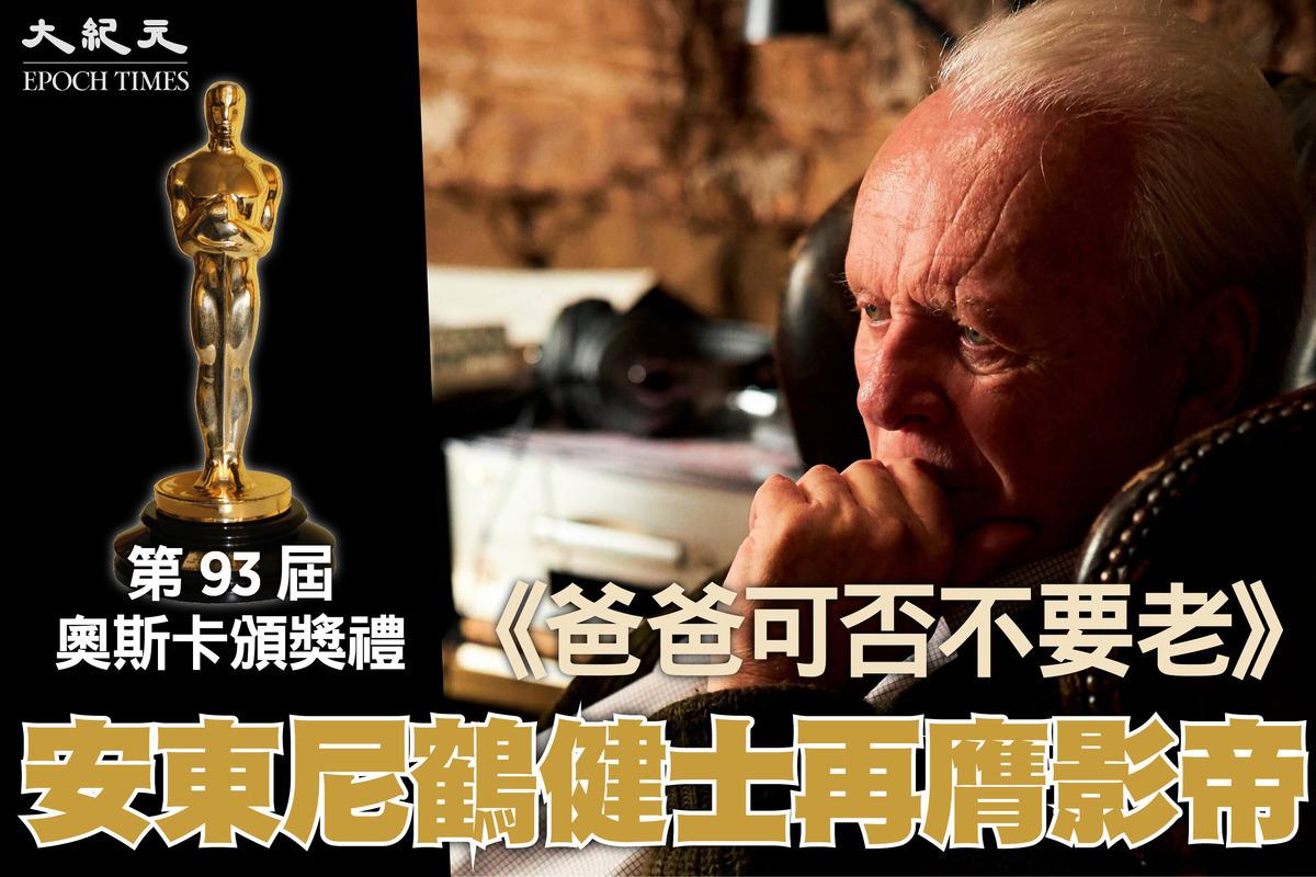 83歲的英國演員安東尼鶴健士,憑電影《爸爸可否不要老》,第二次奪得奧斯卡最佳男主角獎,更是有紀錄以來最年長的奧斯卡影帝。(大紀元製圖)