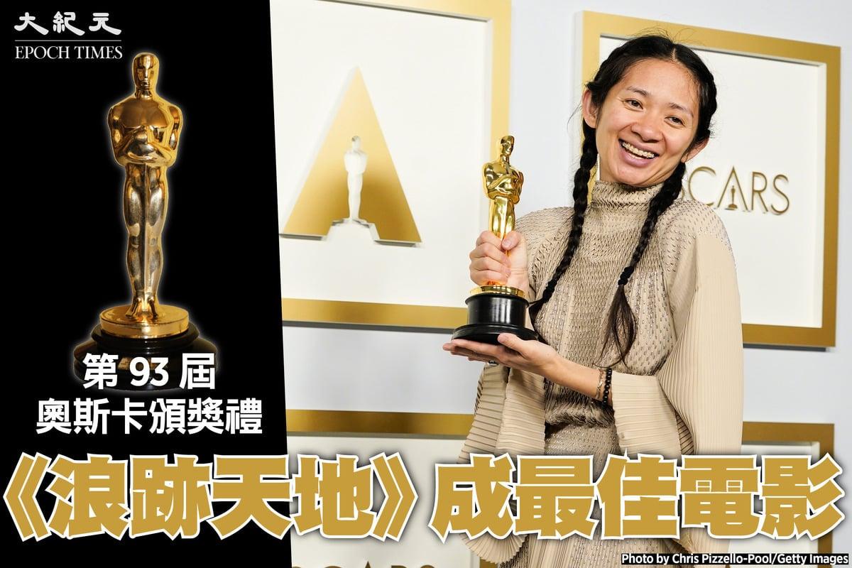 第93屆奧斯卡頒獎禮現正舉行,由華裔女導演趙婷(Chloé Zhao)執導的《浪跡天地》成為今屆奧斯卡最佳電影。(Photo by Chris Pizzello-Pool/Getty Images;大紀元製圖)