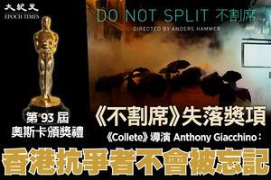 《不割席》失落最佳紀錄短片獎 獲獎導演致敬香港抗爭者