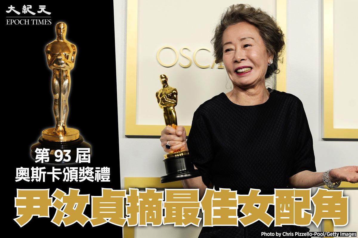 南韓知名演員尹汝貞以《農情家園》摘得第93屆奧斯卡最佳女配角獎。(Chris Pizzello-Pool/Getty Images 大紀元製圖)