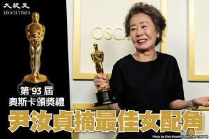 尹汝貞摘奧斯卡最佳女配角 謙遜感言獲滿堂彩