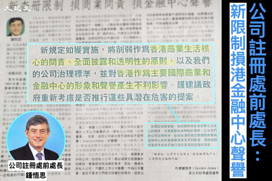 公司註冊處前處長指查冊新限制損害港金融中心聲譽