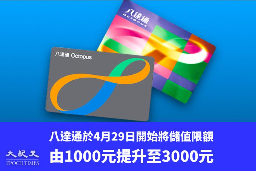 八達通公司宣佈周四起將儲值限額提升至3000元