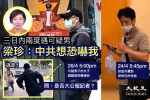 可疑男子跟蹤大紀元記者梁珍 被問「是否大公報」後逃走【影片】