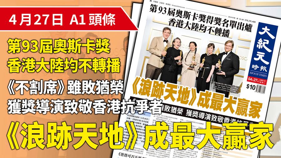 【A1頭條】《浪跡天地》成最大贏家 《不割席》雖敗猶榮獲獎導演致敬香港抗爭者