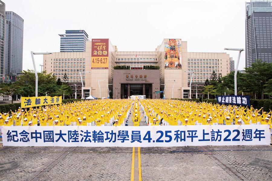台灣民眾紀念「425」上訪廿二周年