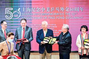 北京高調宣傳「乒乓外交50周年」