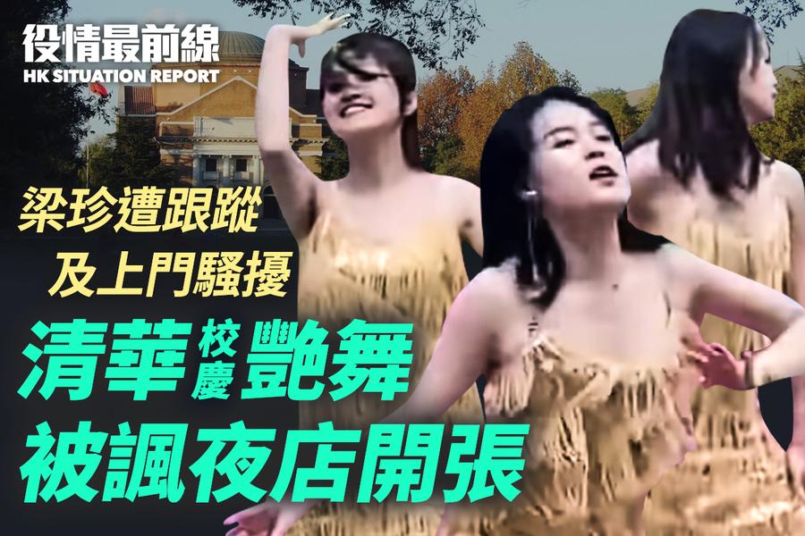 【4.27役情最前線】清華校慶艷舞  被諷夜店開張