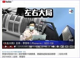 香港名嘴李慧玲宣佈封麥 繼續用文字與港人同行