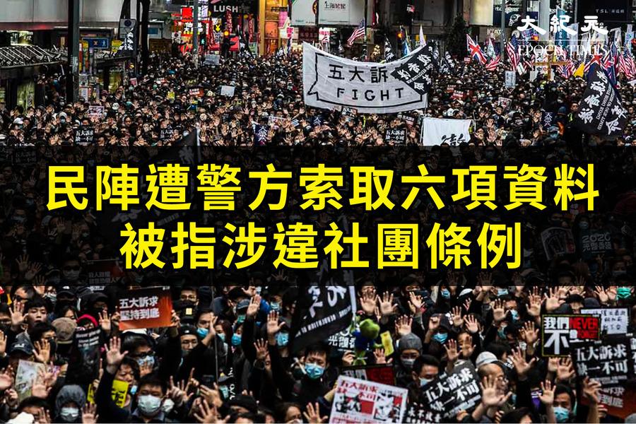 民陣被指違社團條例 陳皓桓警署報到遭索取民陣6項資料 包括15年收支【影片】