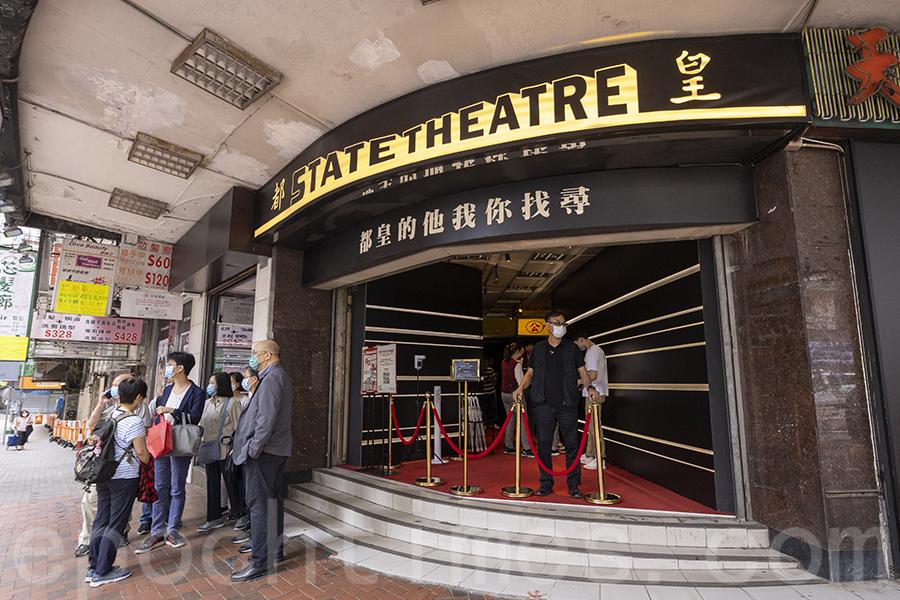 目標在五年內完成修復計劃的北角皇都戲院,四月份舉辦《尋找你我他的皇都》展覽。(曾蓮/大紀元)