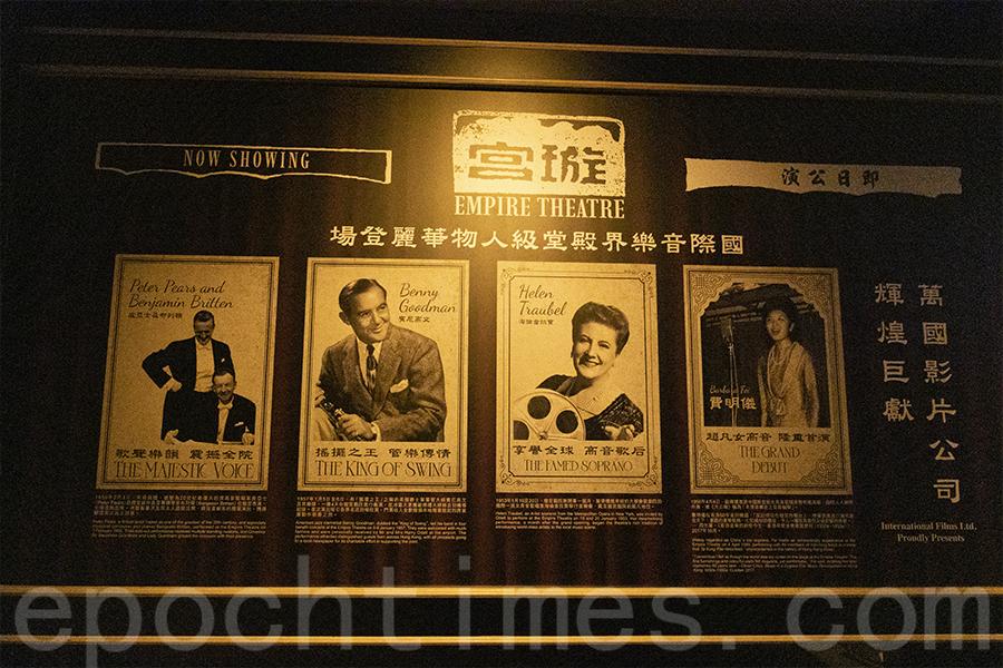 璇宮戲院當年的海報。(曾蓮/大紀元)