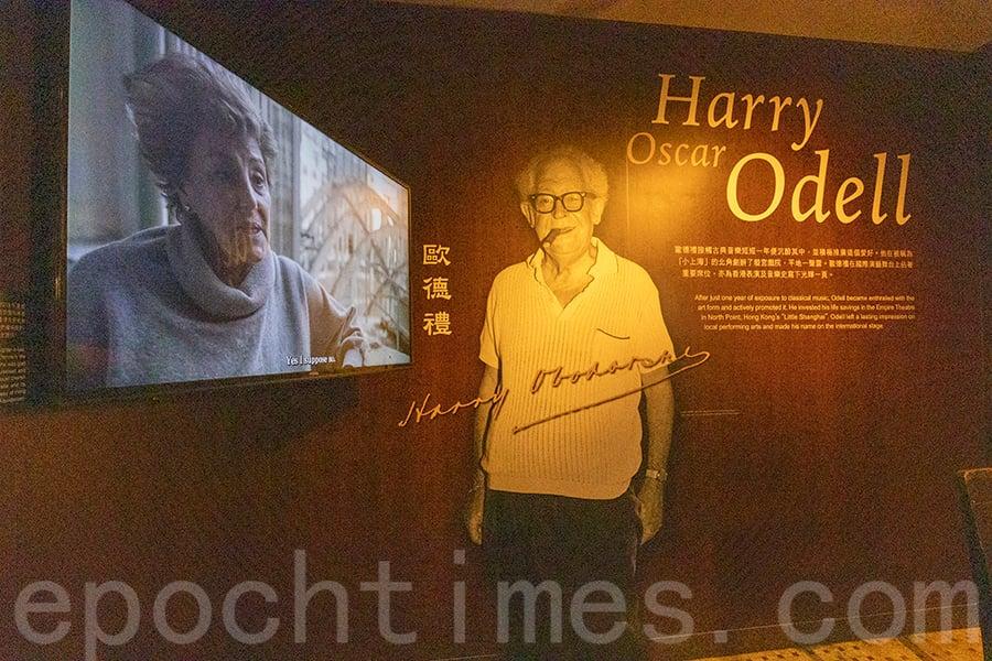 璇宮戲院創辦人歐德禮MBE(Harry Oscar Odell)。(曾蓮/大紀元)