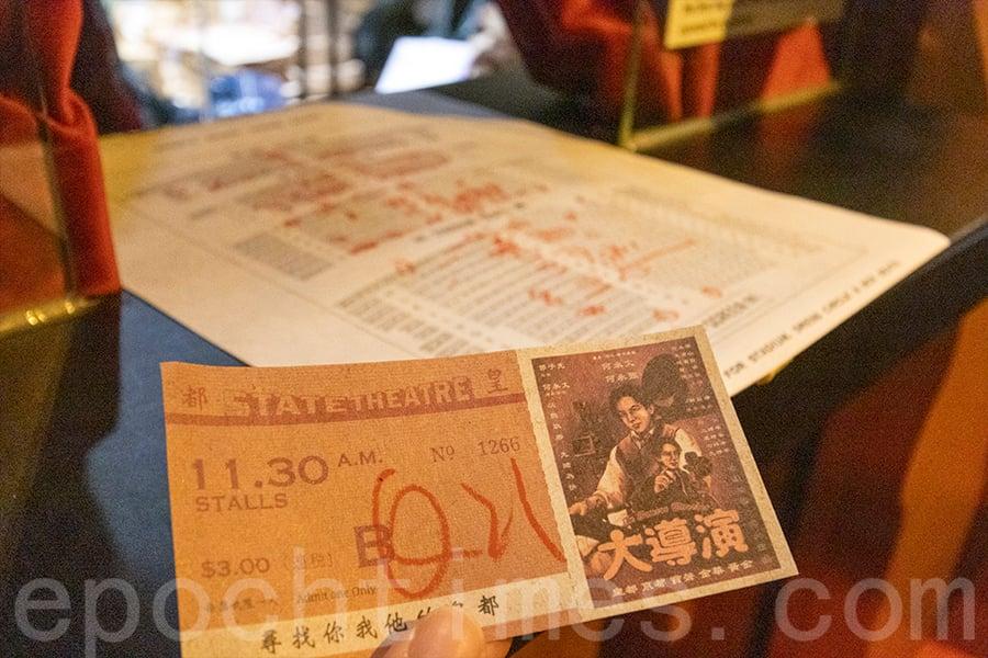 觀察舊式戲院的座位表,在未有電腦售票系統的年代,戲院均採用「人手劃位」的方式。(曾蓮/大紀元)
