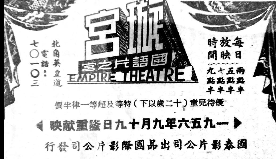 璇宮戲院的舊戲票。(受訪者提供)