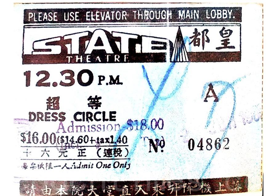 皇都戲院舊戲票。(受訪者提供)