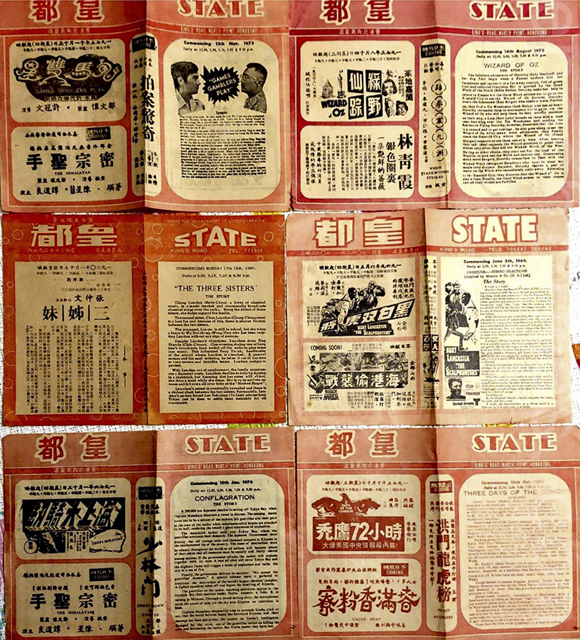 透過一張戲橋可以看到當年的電影放映情況和昔日經典廣告。(受訪者提供)