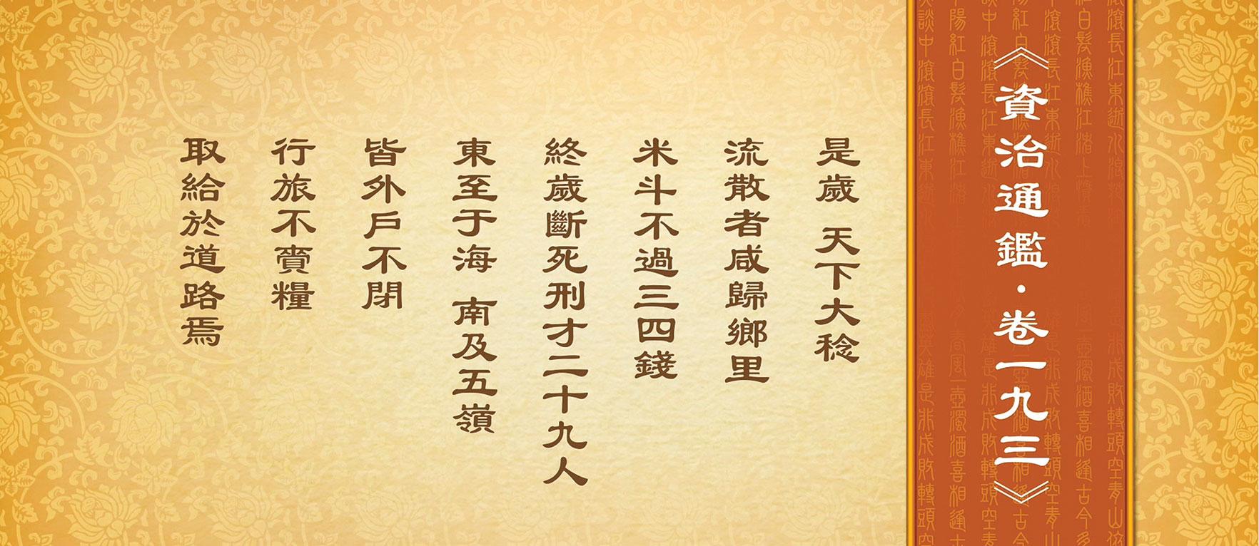 《資治通鑑》中記載了貞觀四年,中國國力得到恢復,在經過三年饑荒之後,呈現出另一番景象。