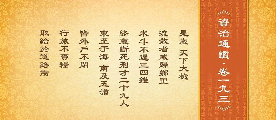 笑談風雲【隋唐盛世】 第二十七章 貞觀之治①