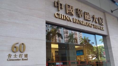 被疑中共政府支持不力 華融遭惠譽降三級