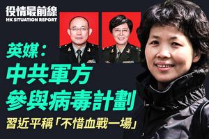 【4.28役情最前線】英媒:  中共軍方參與病毒計劃