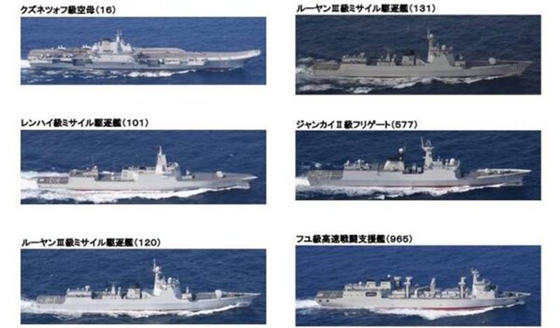 2021年4月27日,日本防衛省公布了跟蹤監視遼寧號航母戰鬥群所拍攝的照片。(圖片來源:日本防衛省官方網站)