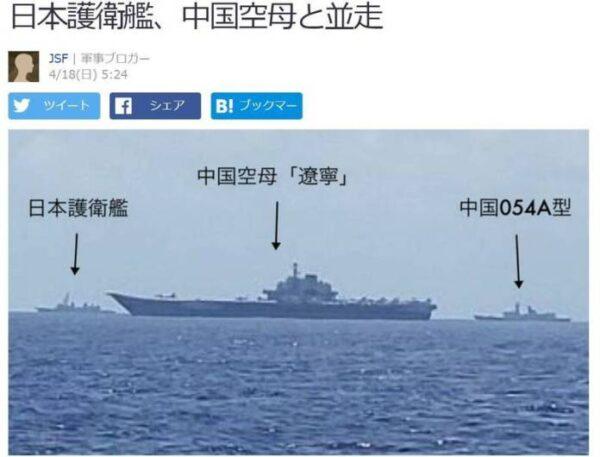 「遼寧艦」在海上停留時,不還有日本護衛艦一直平行跟隨伴行。(網絡截圖)