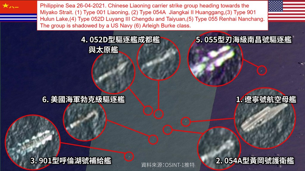 英國官方宣佈航母打擊群將啟程印太航行計劃部署。日防衛相說這象徵日英關係新階段。中共遼寧號被美驅逐艦與日護衛艦貼身監控。圖為美國海軍勃克級驅逐艦(編號6)混入遼寧號(編號1)航母編隊。(OSINT-1推特擷圖)