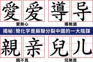 揭秘:簡化字是蘇聯分裂中國的一大陰謀