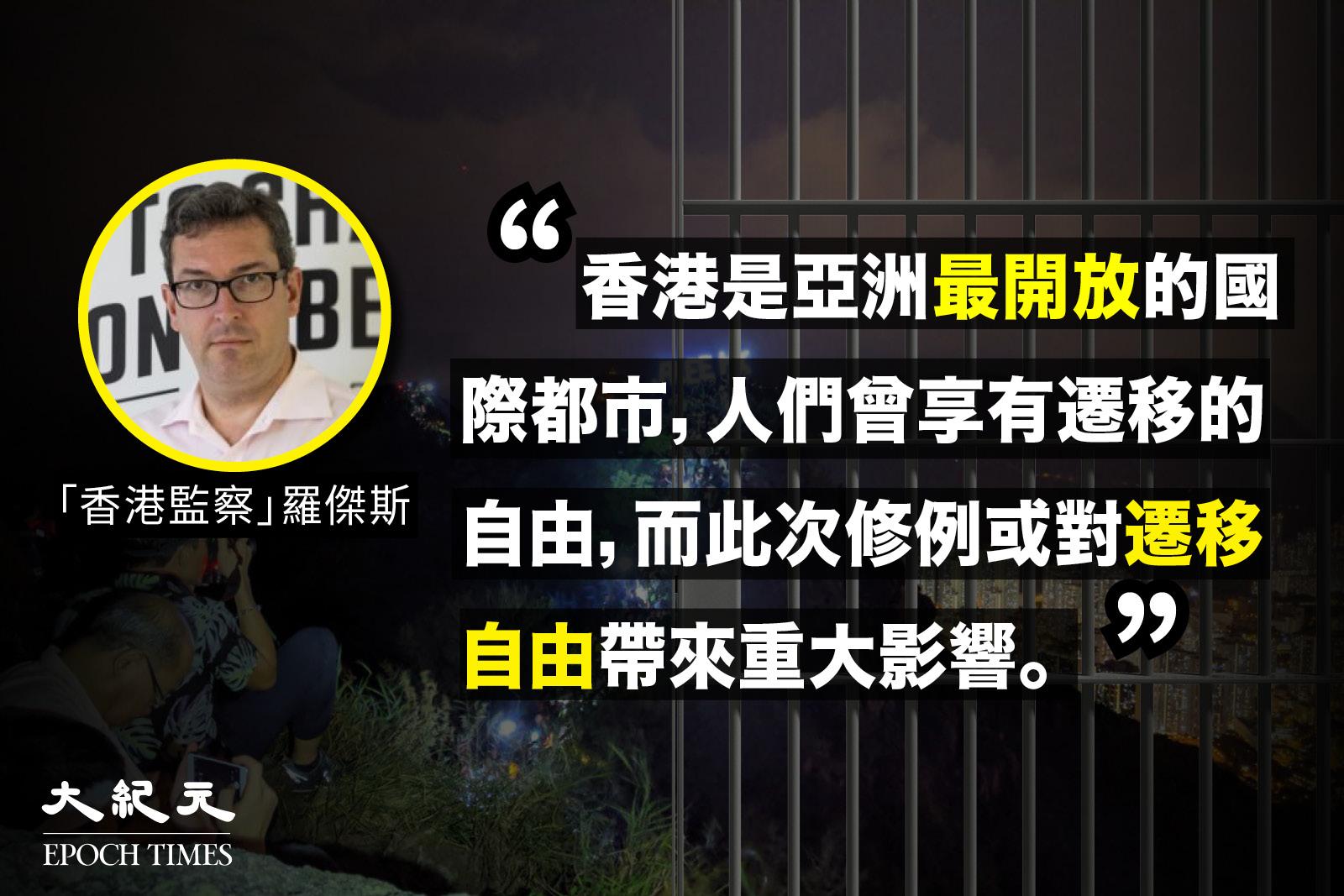 「香港監察」發表聲明譴責香港28日通過的《入境條例》,指條例會阻斷尋求一線生機的港人出境。(大紀元製圖)
