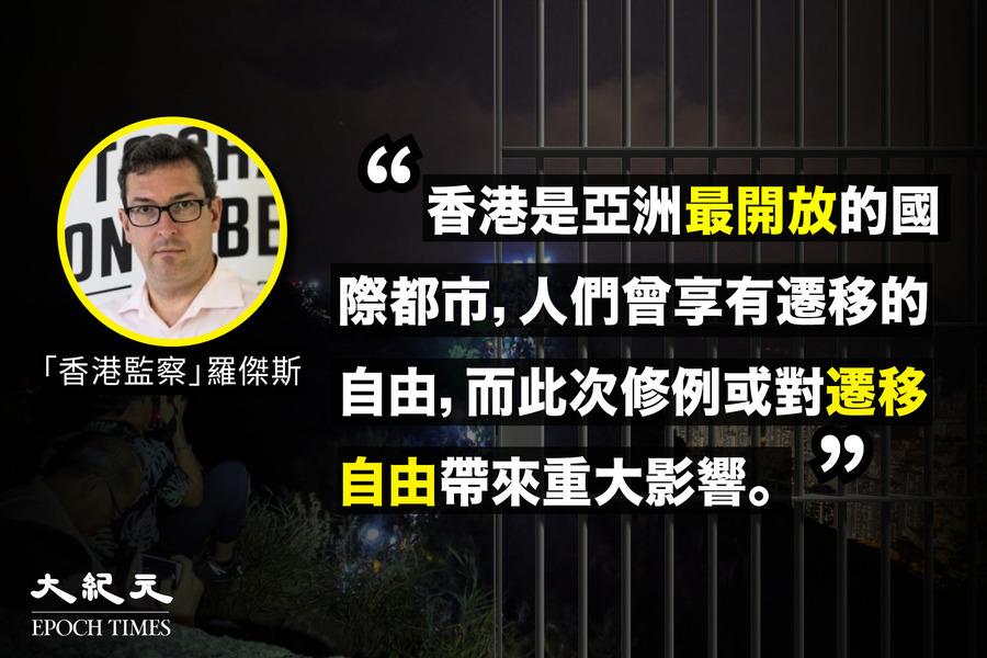 「香港監察」譴責鎖港條例 羅傑斯籲啟動「救生艇」計劃及制裁港官員