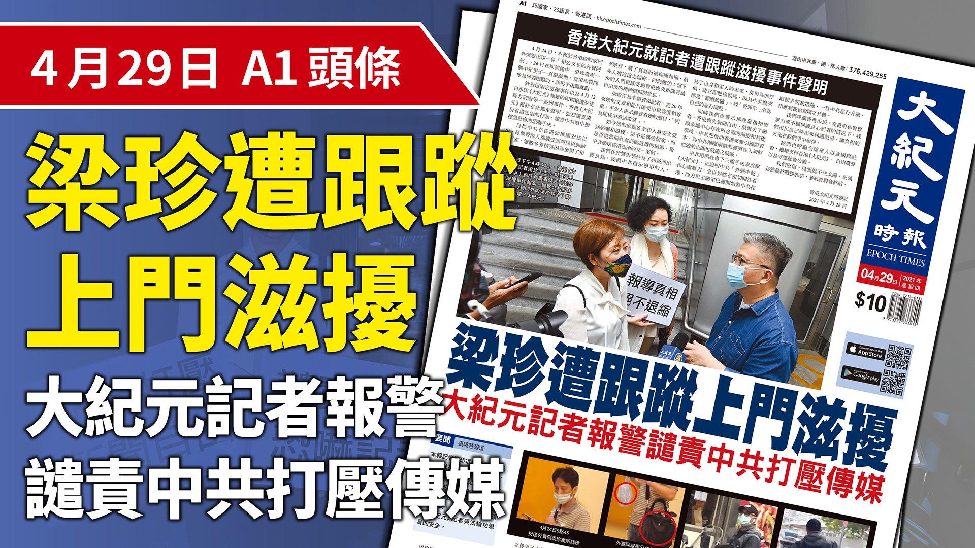 4月27日下午4時30分,香港《大紀元時報》記者梁珍(左)與發言人吳雪兒(中)到旺角警署就近日梁珍兩次被滋擾事件報案。警察公共關係科黃Sir(右)到門外向梁珍初步了解事件。(宋碧龍/大紀元)
