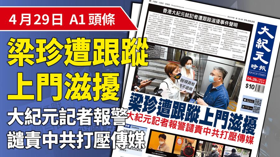 【A1頭條】梁珍遭跟蹤上門滋擾 大紀元記者報警譴責中共打壓傳媒(有片)