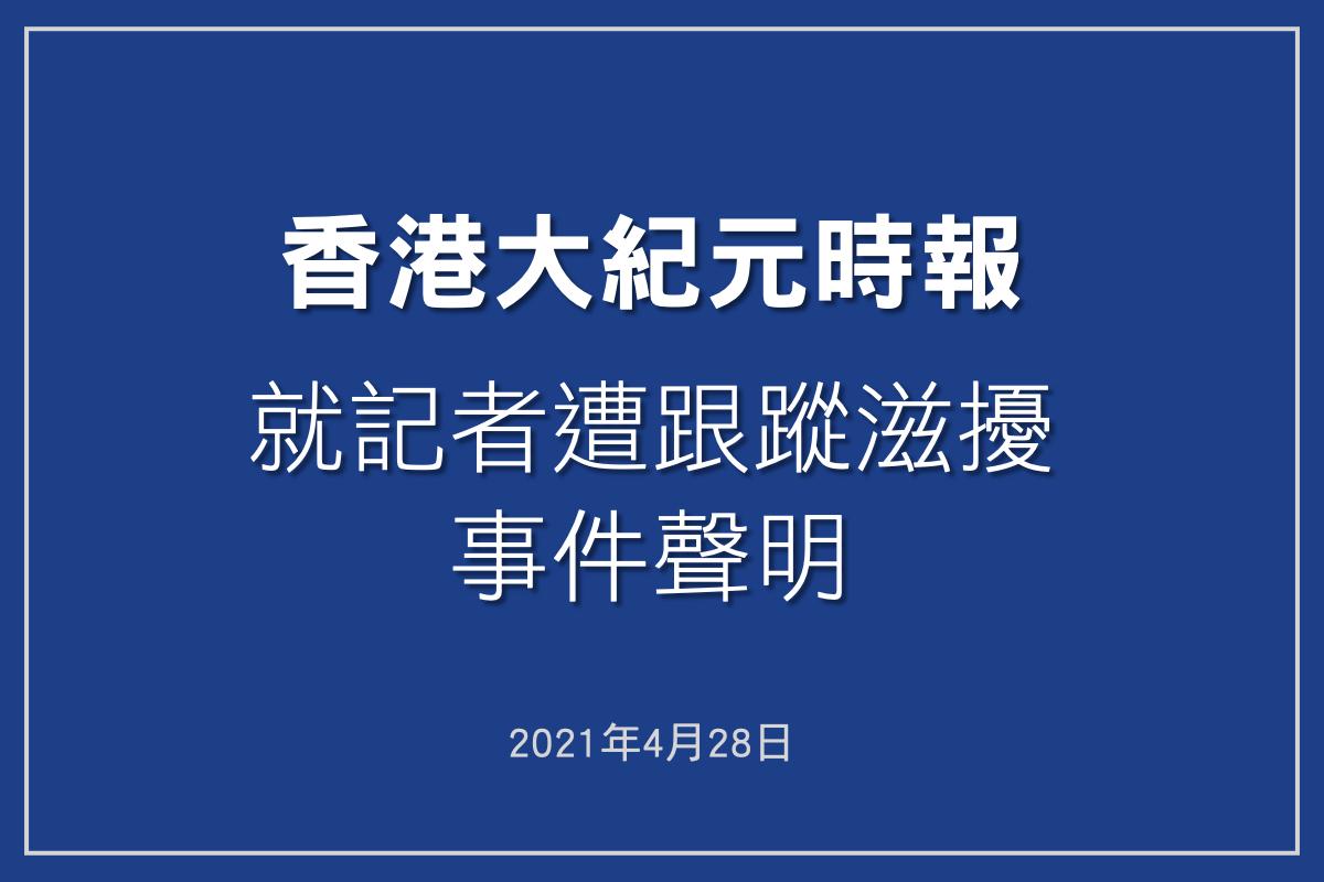 香港大紀元時報就記者梁珍近日遭跟蹤滋擾事件發表聲明。(大紀元製圖)