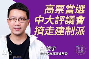 【珍言真語】盧俊宇:用基本權利投票繼續努力