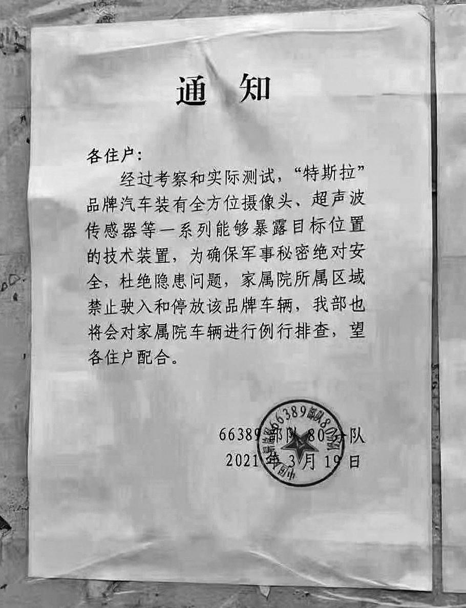2021年3月部隊家屬院禁停特斯拉的通知照片在互聯網上流傳。(網絡圖片)