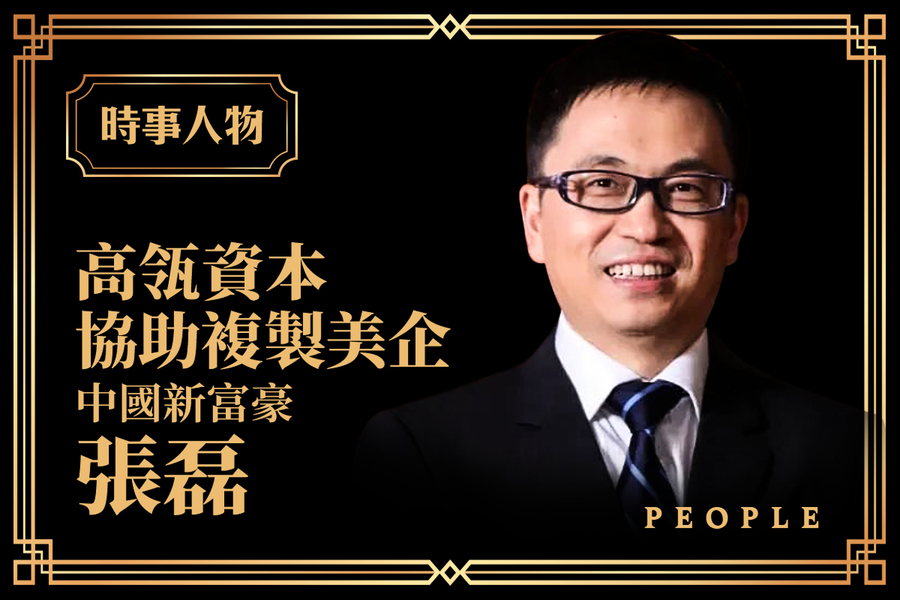 【時事人物】協助複製美企的中國新富豪張磊