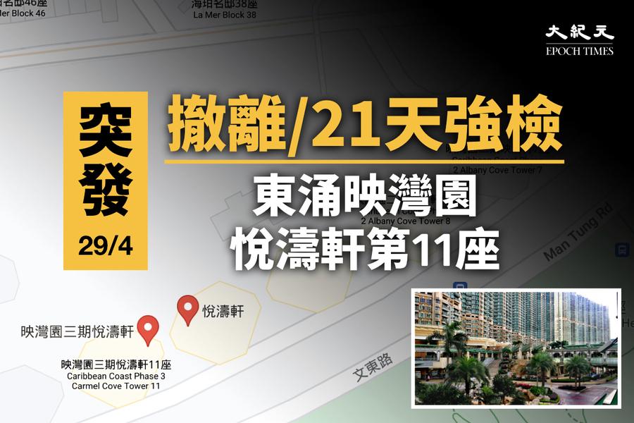【突發】東涌映灣園悅濤軒11座需撤離往檢疫中心 隔離21天