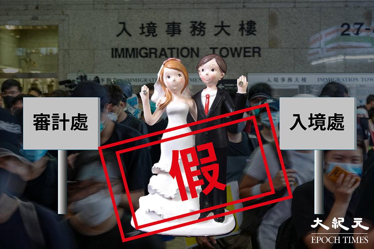 審計署發報告指,入境處對調查假結婚等有改善地方。入境處回應對於一些不懂刑事調查的人胡亂批評執法部門的個案處理手法,嚴重破壞入境處專業形象深表遺憾。(大紀元製圖)