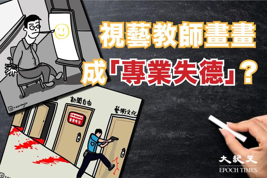 教師因政治漫畫被裁「專業失德」 籲學生做有良心有態度的人【影片】