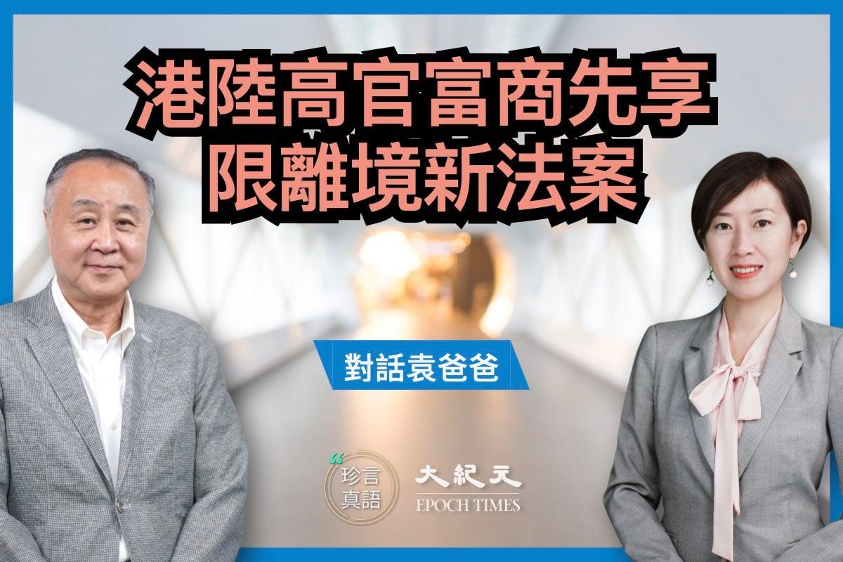 中共管控護照不給人民自由 限制離境或在香港發生。袁弓夷:每個人都反對中共,它就不存在了。(大紀元製圖)