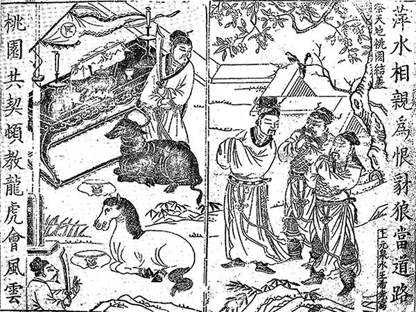 《三國》故事演化出的歇後語