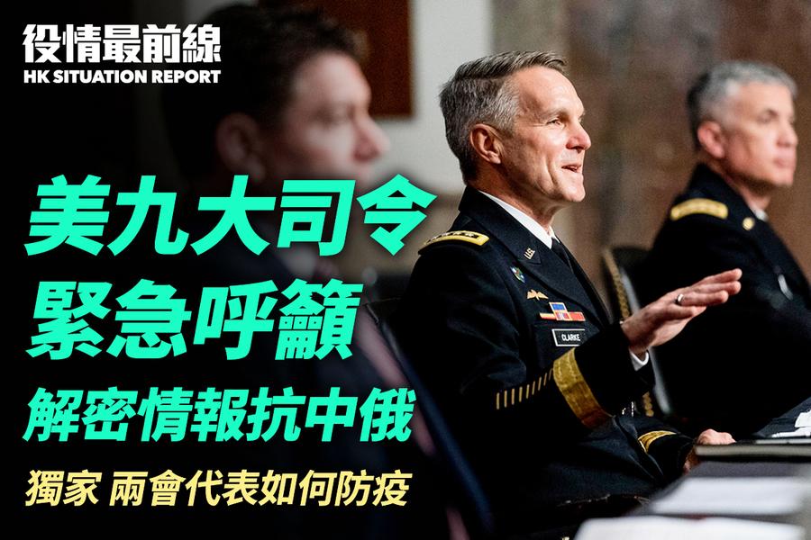 【4.30役情最前線】美九大司令 緊急呼籲 解密情報抗中俄