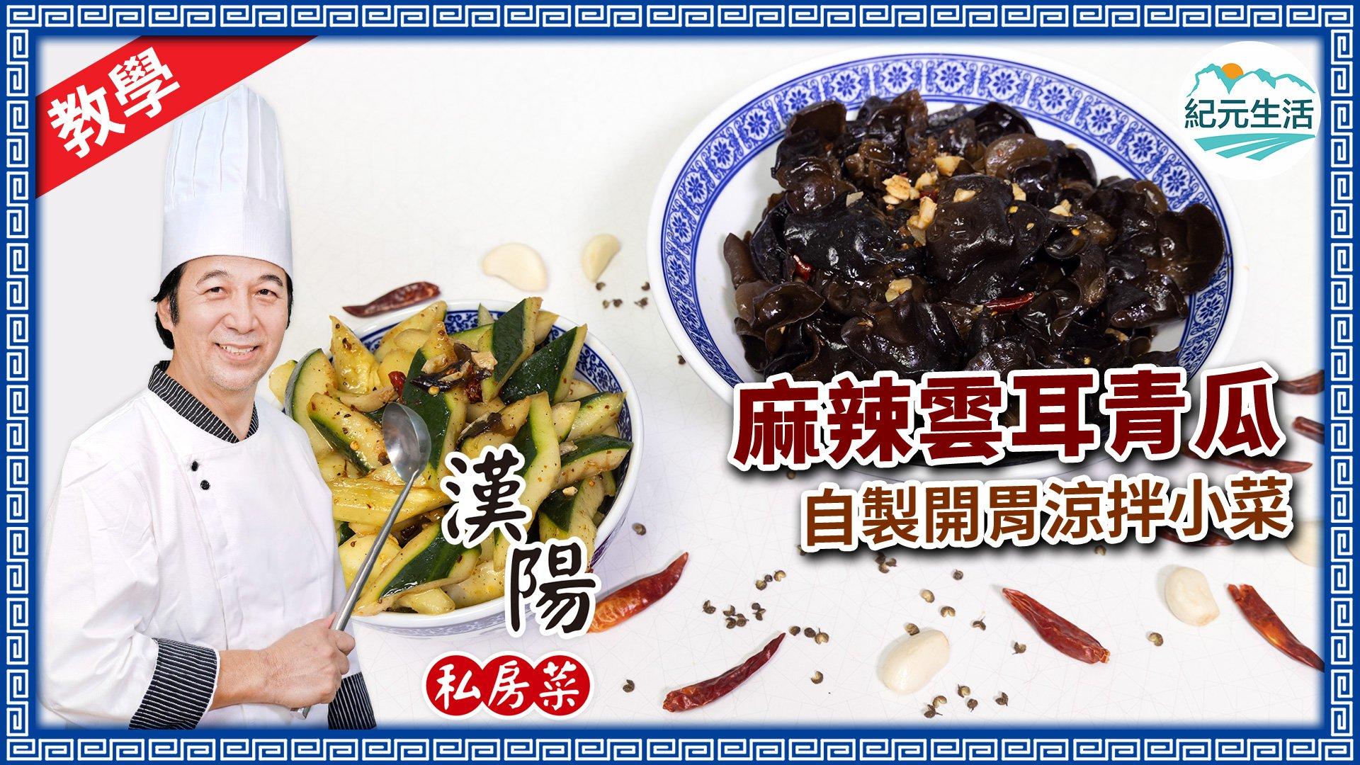 夏天的天氣太熱,常常沒有胃口,今次漢陽大廚就為大家介紹開胃醒神的涼拌小菜——麻辣雲耳青瓜。(設計圖片)