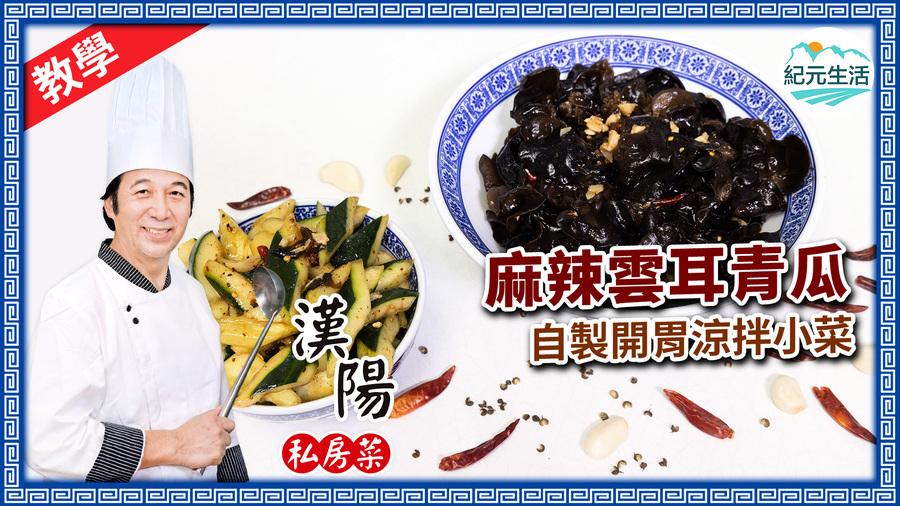 【漢陽私房菜】開胃涼拌小菜 麻辣雲耳青瓜