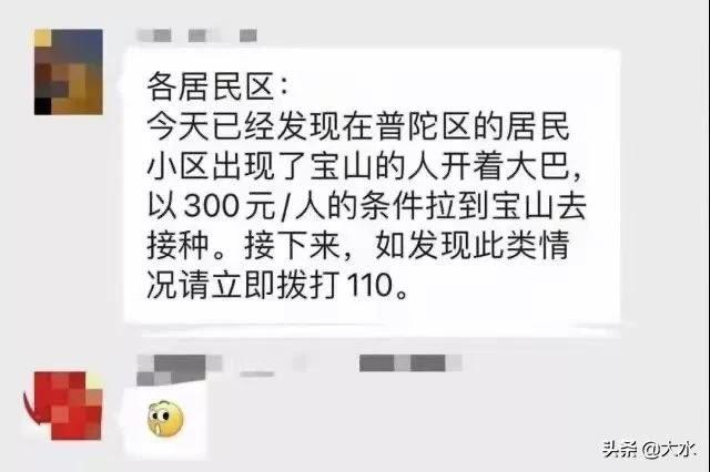 網民28日披露,上海普陀區的居民小區出現了寶山的人開著大巴、以每人300元的條件拉去寶山接種。(推特圖片)